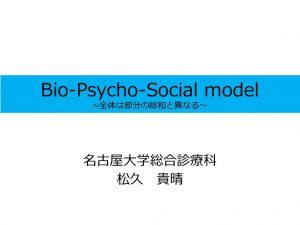 BPSモデル 講義@ACCELコアレクチャーシリーズ