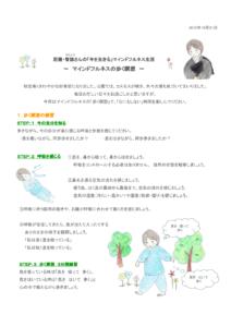 尼僧・智諒さんの歩く瞑想(page1)