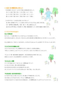 尼僧・智諒さんの歩く瞑想(page2)