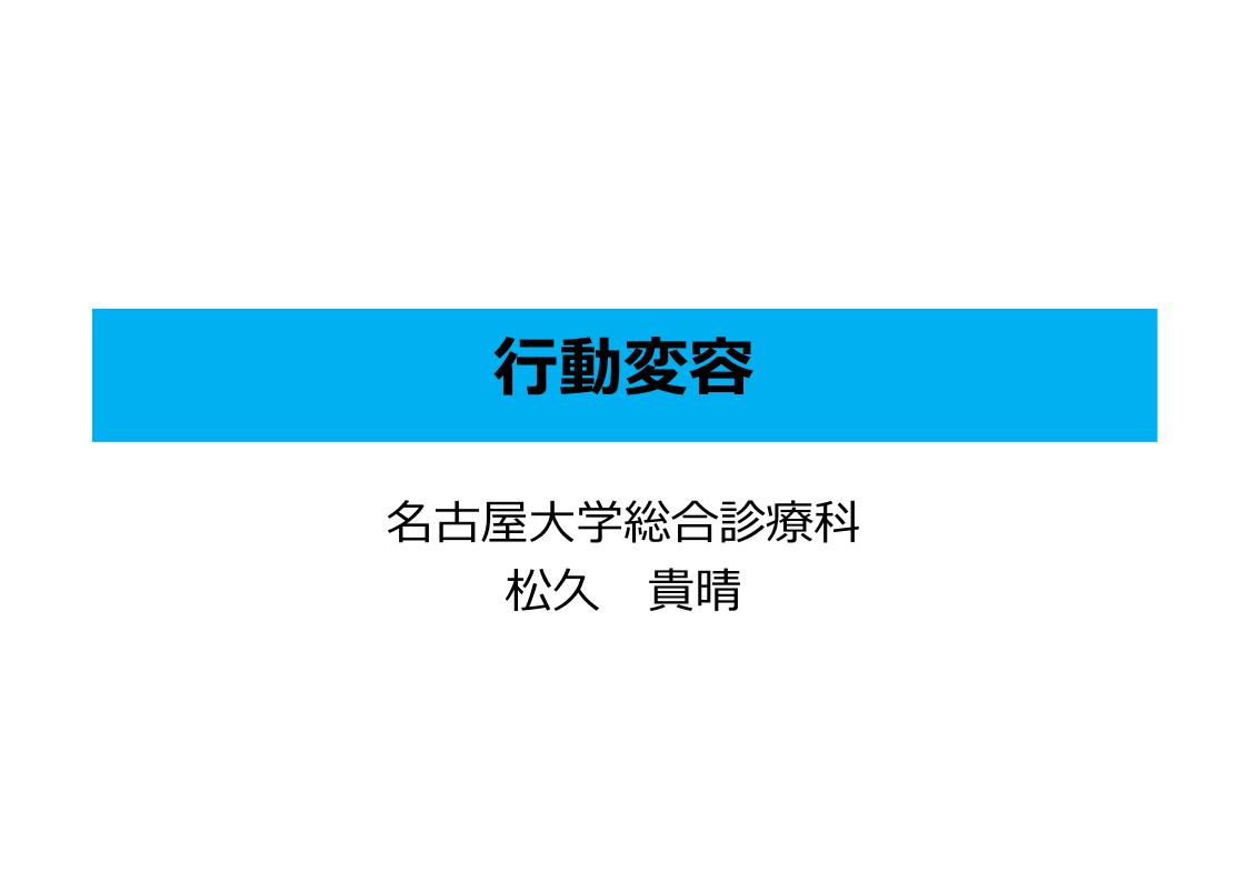 行動変容 講義@ACCELコアレクチャーシリーズ